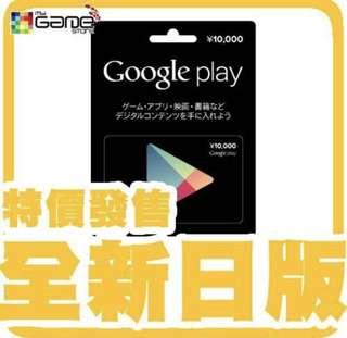 日本 Google Play  GiftCard JAPAN YEN 10000円 只限日本帳號 實體卡