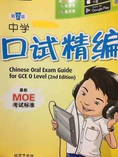 Chinese oral book (O level)
