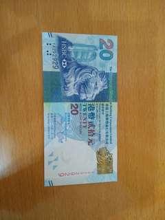 滙豐全新鈔票