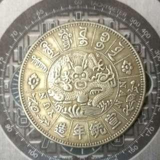 李鸿章大清銀幣宣統年造