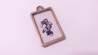 Feng yun keychain
