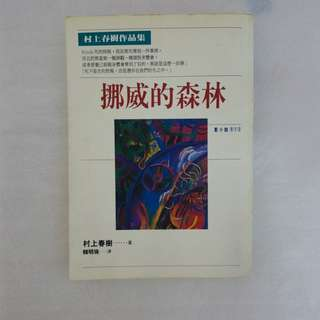 Chinese Literature (translated from Japanese): 春上村樹 - 挪威的森林