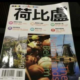 🚚 旅遊書