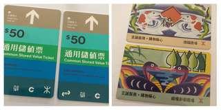 地鐵車票 地鐵車飛 MTR 通用儲值票 兩張