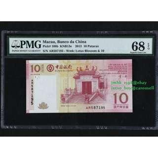 中國澳門2013 中國銀行 10 Patacas Pick#108b PMG 68 高分