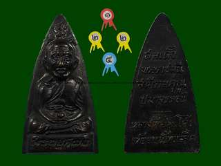 Phra LuangPhor Thuat  Pim Prok Pho Lang Nang Ser Wat Pako B.E 2506