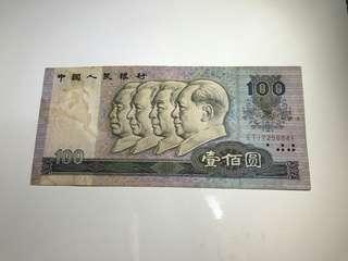 人民幣1980 100元