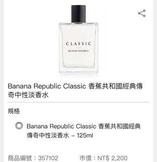 Banana Republic Classic 香蕉共和國經典傳奇中性淡香水