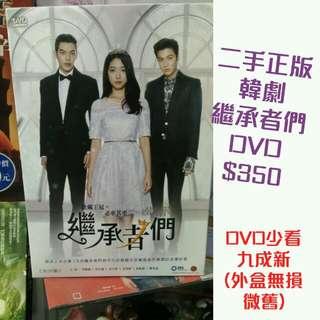 1. 二手韓劇繼承者們正版  DVD (九成新)