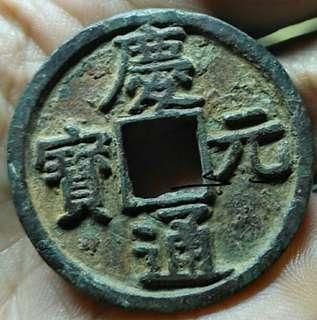 南宋 慶元 折五 鐵錢
