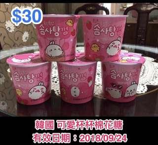 可愛粉紅棉花糖杯(4入)