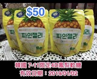 韓國7-11限定4D鳳梨軟糖(2入)