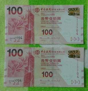 中銀相同號碼$100紙幣 HK047704 / HY047704