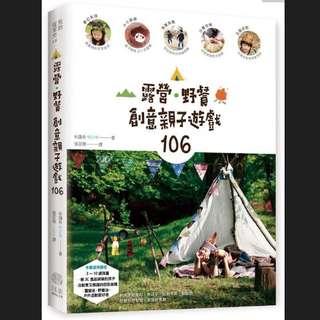 🎉全新-露營.野餐,創意親子遊戲106 書籍! 👍原價450元!