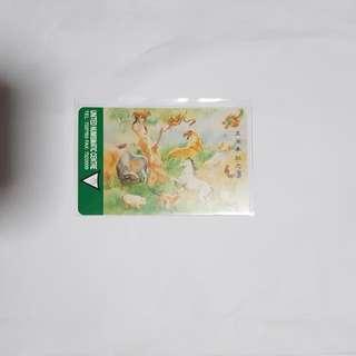 MRT Card  - United Numismatic Centre
