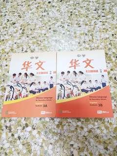 Express Chinese Textbook 3A 3B