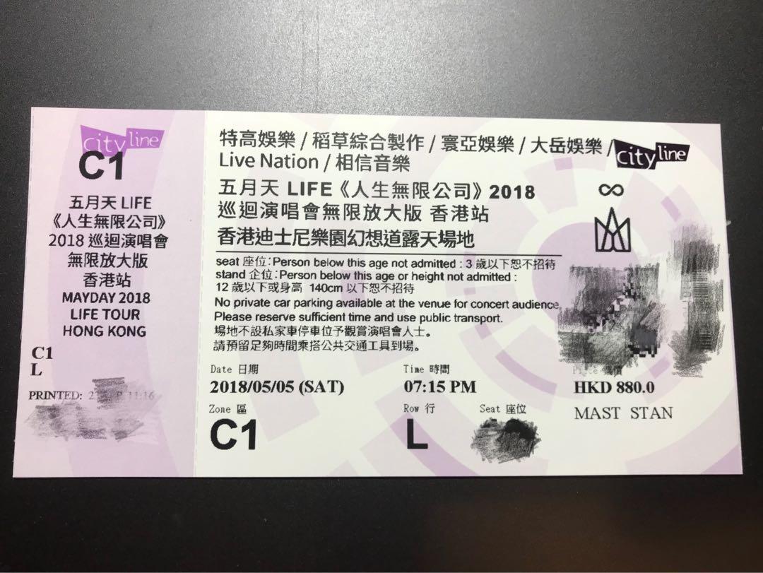 原價 5/5 五月天LIFE 《人生無限公司》2018 巡迴演唱會無限放大版 香港站
