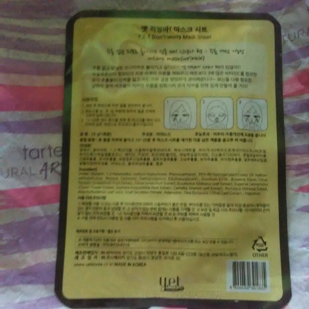 Authentic Korean Sheet Masks Midmay75 On Carousell Secret Key Nature Recipe Mask Pack Tea Tree 20g 3pcs