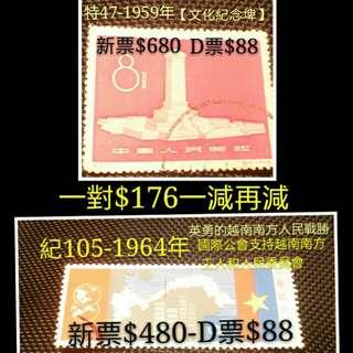 郵票系列要錢!不要貨價$……?