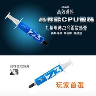 ( 高檔品低價賣 ) DEEPCOOL 九州風神Z3含銀晶元散熱膏