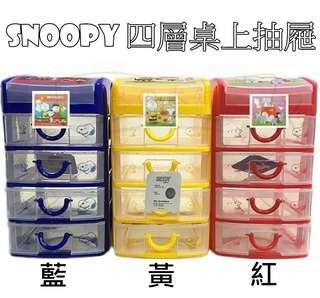 【惠の本舖】史努比 SNOOPY 四層桌上抽屜-3色