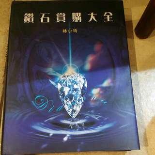 鑽石賞購大全超厚版
