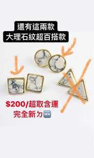 🚚 大理石紋耳針式耳環含運費