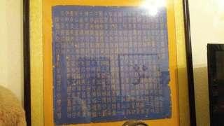 書法block print calligraphy
