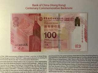 (號碼:HY165444)2017年 中國銀行(香港)百年華誕 紀念鈔 BOC100 - 中銀 紀念鈔