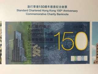 (號碼SC813214)2009 渣打銀行150周年慈善紀念鈔 SC150 - 渣打 纪念鈔