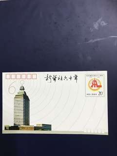 China Stamp-JF32 As in Pictures