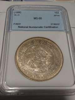 日本一圓銀元 1888年