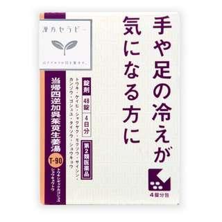 日本Kracie - 當歸四逆加吳萸生薑湯 ( 精華丸 ) 48粒