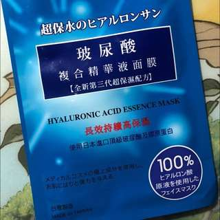 玻尿酸 複合精華液 mask