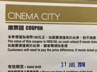 Cinema City 2D電影換票證 朗豪坊