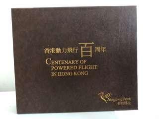 香港動力飛行百周年郵票