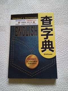 查字典 中英對照百科大全