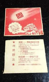 固力果(八九十年代抽獎包裝紙)