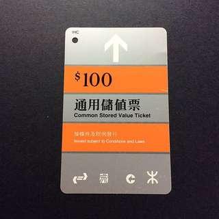 地鐵車票 通用儲值票 (只作收藏)