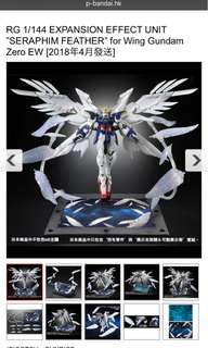 全新 rg gunpla 高達模型 RG 1/144 EXPANSION EFFECT UNIT SERAPHIM FEATHER for Wing Gundam Zero EW