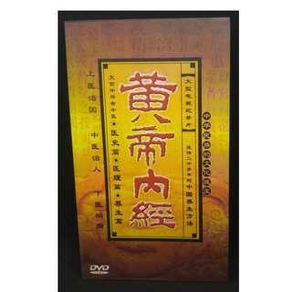 中古 DVD 黃帝內經 8DVDs