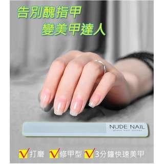 NUDE NAIL 玻璃指甲銼刀 磨甲棒 亮甲玻璃指甲銼刀 指甲銼刀