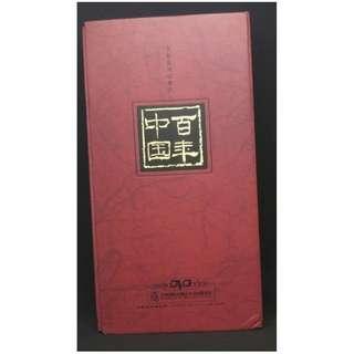中古DVD 中國百年 13DVDs