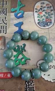 翡翠豆青種手串
