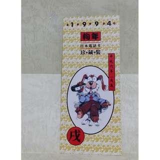 japan phone card