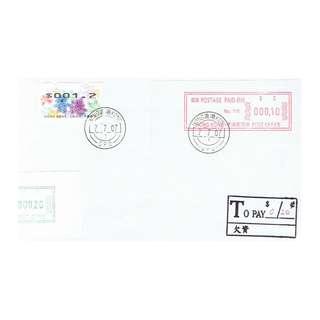 TO PAY(自製)2007-0707-GPO1,紀念7月7日貼紅一角,紫荊花票,補貼欠資94綠標籤,加蓋紫色TO PAY印-特別印