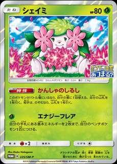Pokemon center trading card game sun and moon promo card nakagawa shouko shokotan shaymin