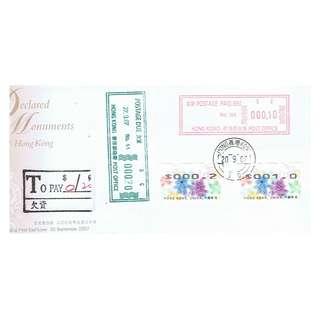 TO PAY-2007-0920-GPO1,香港法定古蹟貼紅一角,紫荊花票,補貼欠資51綠標籤,加蓋紫色TO PAY 印-GPO1雙圈印