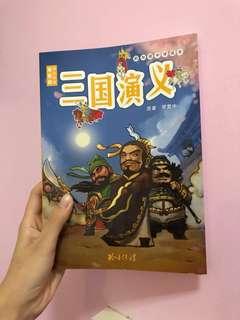 三国演义 chinese book