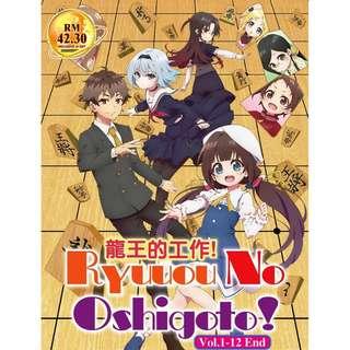 Ryuuon No Oshigoto Vol.1-12 End 龙王的工作 Anime DVD